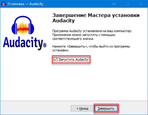 Завершение Мастера установки Audacity