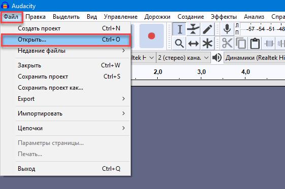 Файл > Открыть