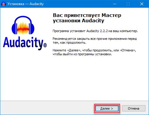 Вас приветствует Масте установки Audacity