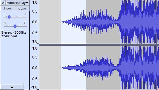 Постепенное нарастание звука