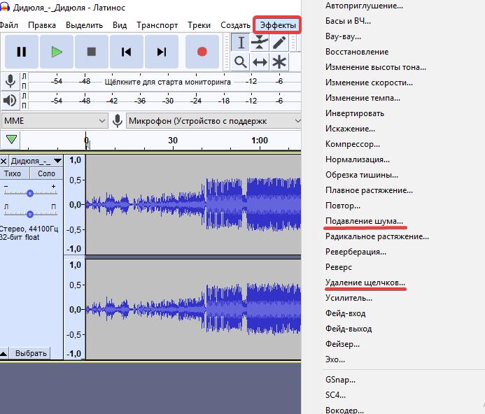 Удаление лишних звуков